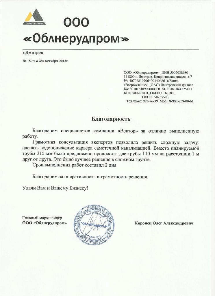 Отзыв-ООО Облнерудпром